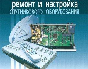 Ремонт спутниковых приемников и компьютерной техники
