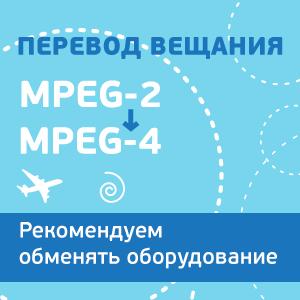 Перевод вещания из формата MPEG-2 в MPEG-4